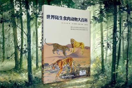 英国引进!《世界陆生食肉动物大百科》大16开精装,铜版纸全彩,介绍了世界上所有的245种陆生食肉动物,包括每种食肉目动物的关键鉴别特征、生境、行为、食性、社会行为模式、保护和新分类进展等。由野生猫科动物保护的国际领导机构主席卢克·亨特撰写,著名野生动物美术家绘制的300余单幅插图栩栩如生地描绘了每一种食肉目动物以及很多的变型和亚种。定价128元,现团购价39.9元,全国包快递!