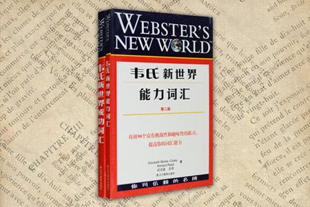 想学英语单词的进来瞧一瞧!《韦氏新世界成功词汇》《韦氏新世界能力词汇(第2版)》,前者划分为365套词汇,精选1800多个有用的单词,集中展现了在当今商业环境中所用的语言,每天学习一页单词,循序渐进,定能系统提高你的词汇量;后者精选1000个强大词汇库所需的重要单词,90个富有挑战性、趣味性的测试和练习,可帮你完善语言能力。这是两本不可多得的自学指导教材,易学、实用。定价57元,现团购价19.9元