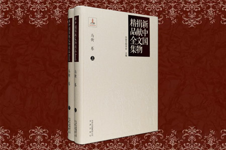团购:(精)新中国捐献文物精品全集:马衡卷全两册