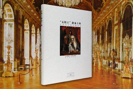 太阳王路易十四:法国凡尔赛宫藏珍集