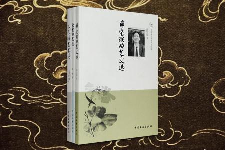 团购:全国曲艺名家风采3册