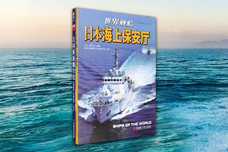 团购:日本海上保安厅+美国驱逐舰全史