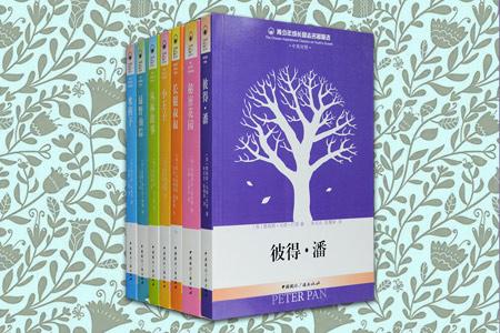团购:青少年双语名著精选7册