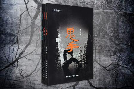 团购:侠盗鲁平3册