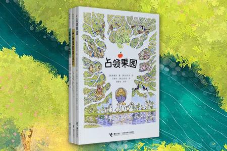 团购:黄善美动物文学3册