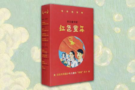 红色童年-怀旧童书馆-(全8册)