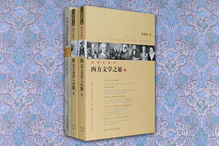 团购:西方文学之旅+中国古代文学在欧洲