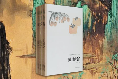 团购:艺苑掇英·名家名作(1)12册