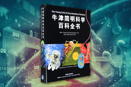 英文版《牛津简明科学百科全书》精装,16开铜版纸全彩,著名生物学家理查德・道金斯担纲顾问,包含300篇文章,涵盖3600个科学概念,以精练而生动的语言向读者展示人类在科学发展中的成就,以及前沿科学成果。精心挑选大量全彩照片、手绘插图、表格和地图,让科学内容变得鲜活而生动,按照26个英文字母顺序排列,书后还附中英对照术语表,方便读者更快地检索内容,本书在学习科学知识的同时还可帮你快速提升英语词汇量,
