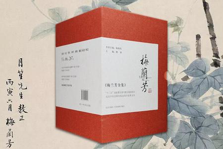 梅兰芳全集-(全8卷)