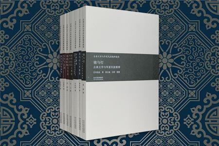团购:古典文学与华夏民族精神建构7册