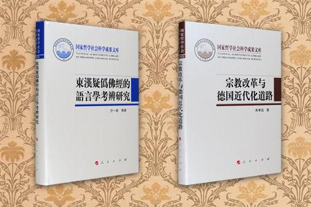 (精)国家哲学社会科学成果文库2册