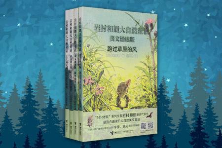 """""""岩村和朗大自然童话(美文诵读版)""""系列4册,""""14只老鼠""""系列作者历时八年完成的集大成之作,岩村和朗身兼作家和画家的双重身份,用文字和插画的绝美组合,呈现出一个清新、迷人的童话世界。文字轻盈悠扬,插画朴素优美,书中温煦活泼的童话故事与细腻精美的插画相得益彰,特别适合父母与孩子一起诵读和分享。村上春树作品主要译者、著名翻译家林少华执笔翻译。定价95.2元,现团购价33元,全国包快递!"""