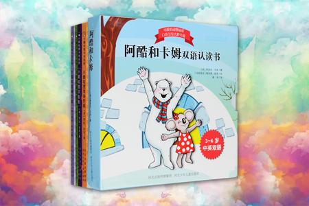 英国引进·儿童启蒙图书2部:《阿酷和卡姆双语认读书》全六册,优质铜版纸全彩印刷,双语阅读,旨在引导孩童大胆交流,其中中文是小朋友互相交流的日常用语,英文部分可帮助巩固基本的英语句型,可爱的动物场景则陪伴小朋友快乐学习。《小鹅咕茜卡书系列》全四册,采用超厚卡纸全彩印刷,描述了活泼可爱的小鹅咕茜身边的有趣故事,同时教会孩子识颜色、数数和基本生活习惯。整套书都是用儿童熟悉的语言编写,适合0-4岁孩子阅读