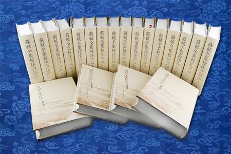 《苏轼全集校注》精装全20册,第壹部对宋代大文豪苏轼的诗集、词集、文集进行全面校勘注释编年辑佚的大型古籍整理著作,代表了当代苏轼诗词文集整理的至高水平。全书耗时二十余年,规模800余万字,繁体竖排,全20册共126卷。为苏轼研究提供了一个校勘精良、注释完善、编年准确、评论充分的上佳版本,为宋代文化研究呈献出一部资料翔实的百科全书式的著作。定价2800元,现团购价1680元,全国包快递!