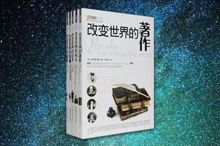 团购:科学天下新视界5册