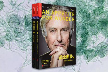 英国著名演化生物学家、动物行为学家、《自私的基因》作者理查德·道金斯唯壹自传《道金斯传》全2册,他改变无数普通人看待生命的方式、同时受到无数赞誉和攻击。本书讲述了其成长经历、执教与科学生涯,梳理一生撰写12本科普著作的核心观点,披露其与亲人、爱人、挚友的温情故事及学术圈八卦。定价169.9元,现团购价45元,全国包快递!