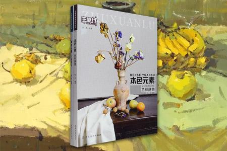 """""""本色元素""""2册,大8开,铜版纸全彩,由长期从事美术高考教学工作的高强、张勇编著。《色彩静物》介绍了色彩基本概念、构图分析、色彩用笔技法、冷暖色调搭配并对实景照片进行解析;《人物速写》介绍人体骨骼、肌肉,人体的结构、比例,人体的动态规律,详解速写步骤,还加强了工具和动态的训练。定价138元,现团购价28元,全国包快递!"""