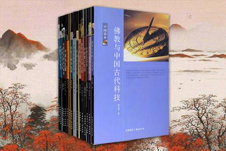 """""""中国读本""""系列16种,对中国古代的礼制、物理学、生物学、科技、兵书、驿站与邮传、书院、饮食、考古发现、婚姻与家庭等演进轨迹进行了系统、清晰的勾勒;概述了敦煌的历史和文化、中国思想史、华夏文明、佛教与中国古代科技的关系;还介绍了在中西文明交流史上两位重要学者利玛窦与徐光启。定价291.3元,现团购价59.9元,每本不到3.8元,全国包快递!"""