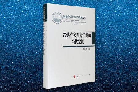 """""""国家哲学社会科学成果文库""""之《经典作家东方学说的当代发展》全一册,布面精装,作者为""""马克思主义基本原理""""国家重点学科首席带头人、东方社会主义研究所所长俞良早。本书系统梳理和概括了马克思、恩格斯、列宁有关东方国家发展的重要思想,以及它们在当代世界特别是在中国的继承、丰富和发展状况,具有较高的学术水准。"""