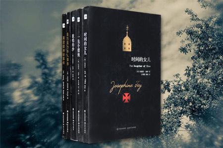 团购:约瑟芬·铁伊3册+安东尼·伯克莱2册