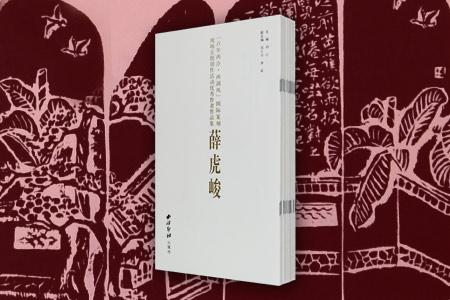 """""""百年西泠·西湖风""""国际篆刻现场主题创作活动优秀作者作品集"""