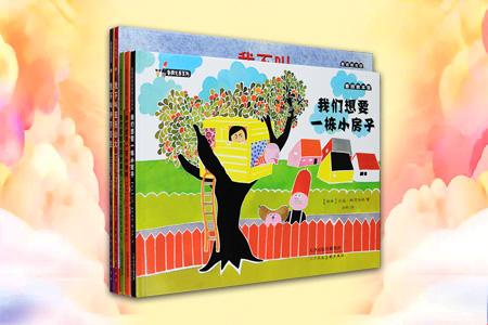 团购:香肠兄弟系列3册+我不叫系列2册