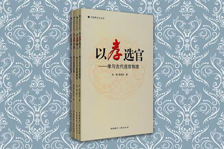团购:中国孝文化丛书4册