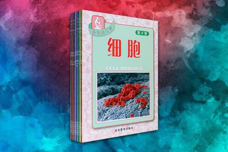 团购:探识生物学10册