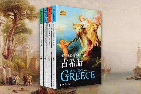 团购:看得见的世界史·古文明4种