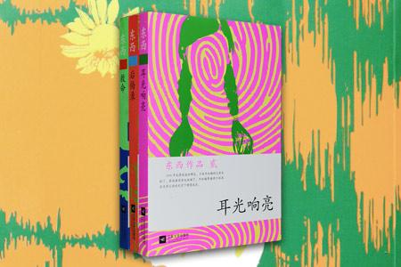 团购:东西作品集3册