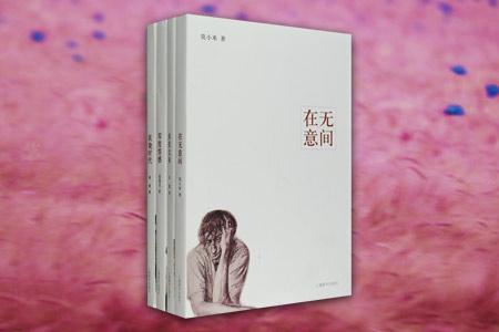 团购:她视界丛书4册