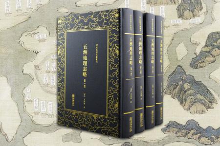 清末民初文献丛刊:五洲地理志略·全四册