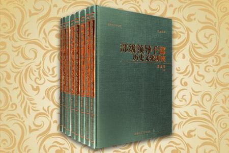 部级领导干部历史文化讲座-精装全八册