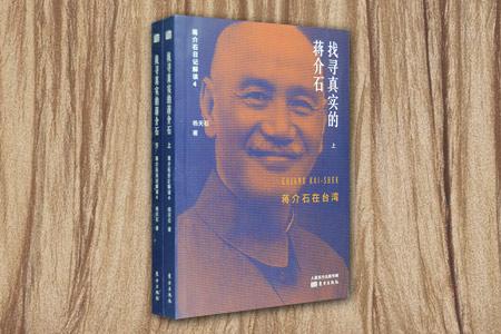 找寻真实的蒋介石:蒋介石日记解读:4:蒋介石在台湾