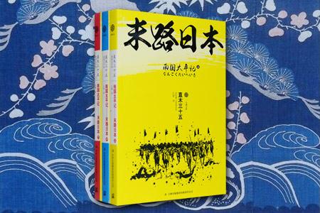 末路日本-南国太平记(全三册)