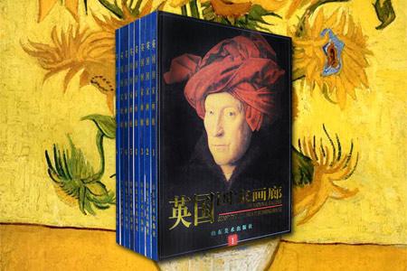 原版引进《英国国家画廊》全8册,精装大开本,英国国家画廊是世界上拥有典藏西欧绘画冣多、冣具代表性的艺术殿堂,本书介绍了四个分区展馆、从13世纪到20世纪的200幅欧洲各画派经典名作,包括波提切利、扬·凡·艾克、米开朗基罗、伦勃朗、德拉克洛瓦、塞尚、高更、梵高、莫奈、毕加索、亨利·卢梭等各个时期不同风格的大师之作,定价880元,现团购价240元包邮!