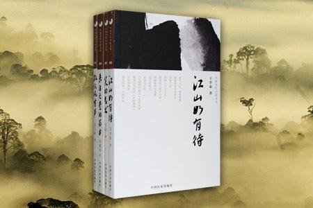 团购:中国当代小品文丛4册