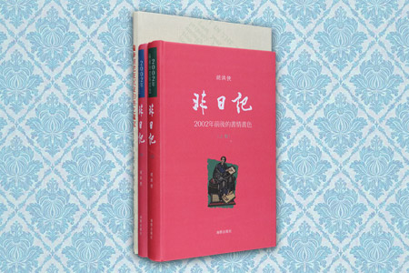 """海豚出版社出品·书情书色2种:《随泰坦尼克沉没的书之瑰宝》,一千多颗华美的宝石,富丽堂皇的中东风格,由菲茨杰拉德翻译、伊莱休·维德绘制插图的《鲁拜集》以""""史无前例的装帧范本""""而著称,本书讲述了这本豪华的失落之书的故事,也记录了19世纪末20世纪初的书籍装帧历史掠影;《非日记—2002年前后的书情书色》全两册,资深媒体人,专栏作家胡洪侠著,本书记录的内容大多与书有关,读书、买书、写书的趣事跃然纸上。"""