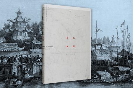 三十幅创作于19世纪中期纹理细腻的铜版画,将你拉回两百年前的古老中国!《记忆版图》全一册,书中版画呈现了当时中国世情风俗的多个场景:官府的晚宴、北京的灯笼铺、宁波的棉花田、广州的帽子铺、天津的游医……大部分出自英国版画家托马斯·阿罗姆之手,台湾学者林育德以史家的素养和笔触,结合英国外交家马噶尔尼等人的日记,对每一幅版画进行解读,更对与版画相关人物、轶闻进行评说,引领读者窥探那个消失了的世界。定价7