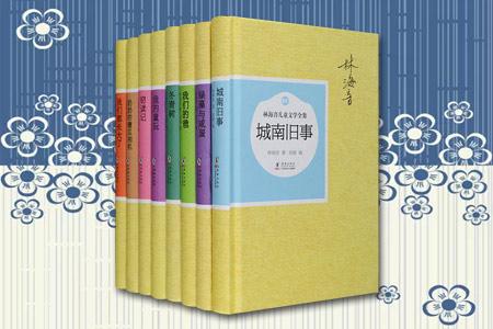 一套让一家人三代共享温暖记忆的《林海音儿童文学全集》精装全8册,涵盖其儿童小说、儿童散文、童话寓言等各门类作品,总计40多万字,其中一半作品系初次在内地公开出版,全集包括感动一个时代的《城南旧事》和《绿藻与咸蛋》《我们的爸》《冬青树》《我的童玩》《窃读记》《奶奶的傻瓜相机》《我们都长大了》,集中展现了林海音的儿童文学成就。定价170元,现团购价59元,全国包快递!