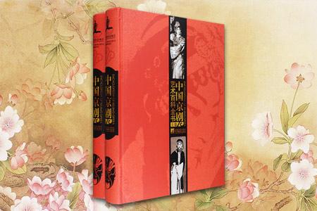 中国京剧艺术百科全书