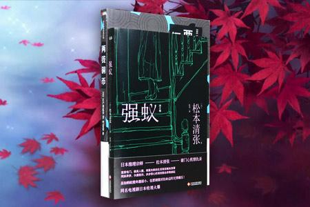 团购:日本推理小说:强蚁+两钱铜币