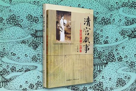 团购:清宫戏事+紫禁丹青