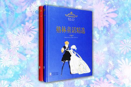 团购:格林+安徒生童话精选(大师经典插图版)