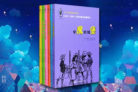 团购:伊迪丝·内斯比特少年奇幻系列6册
