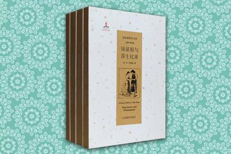 团购:汤显祖研究书系4册