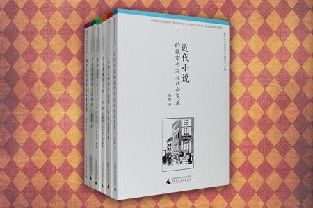 团购:都市文化研究论丛6册