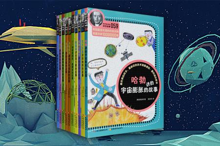 团购:科学家讲的科学故事10册(二)