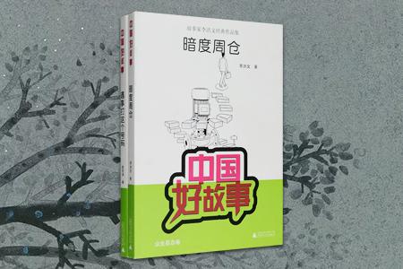 团购:中国好故事2册